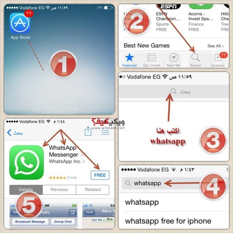 خطوات تنزيل وتفعيل برنامج الواتس اب whatsapp