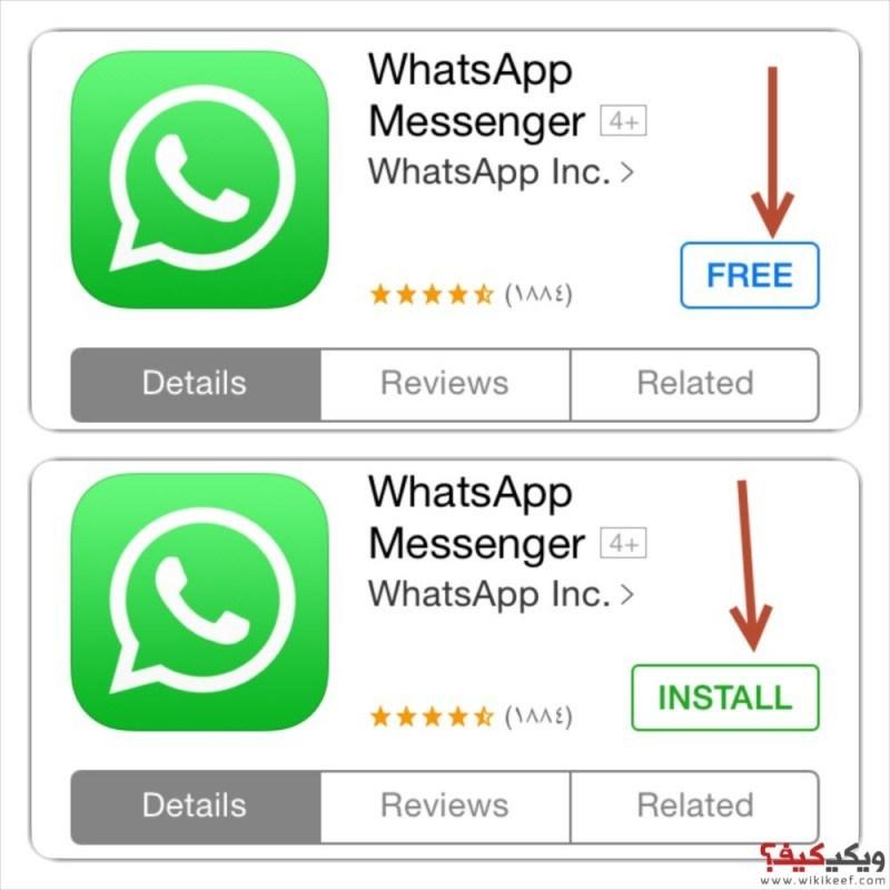 تثبيت الواتس اب whatsapp مجانا