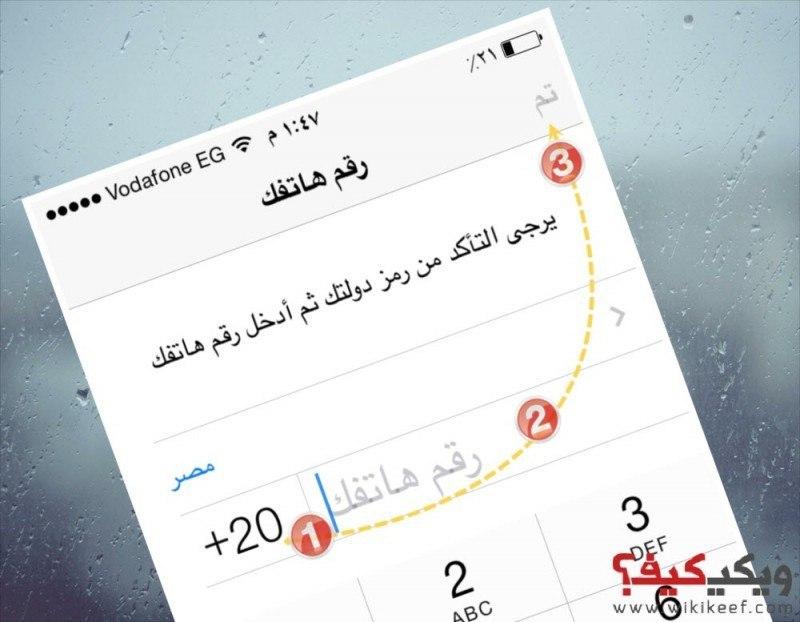 تأكيد دولتك ورقم هاتفك في برنامج الواتس اب whatsapp