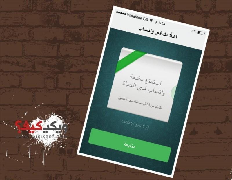 مبروك الحصول على تطبيق الواتس اب whatsapp