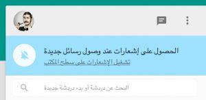 whatsapp-web-watsab-notifications