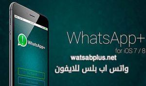 واتس اب بلس للايفون بدون جلبرك مجانا تحميل Whatsapp plus iphone