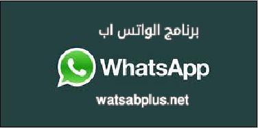 تنزيل برنامج الواتس اب عربي, تحميل واتس اب الجديد اخر تحديث