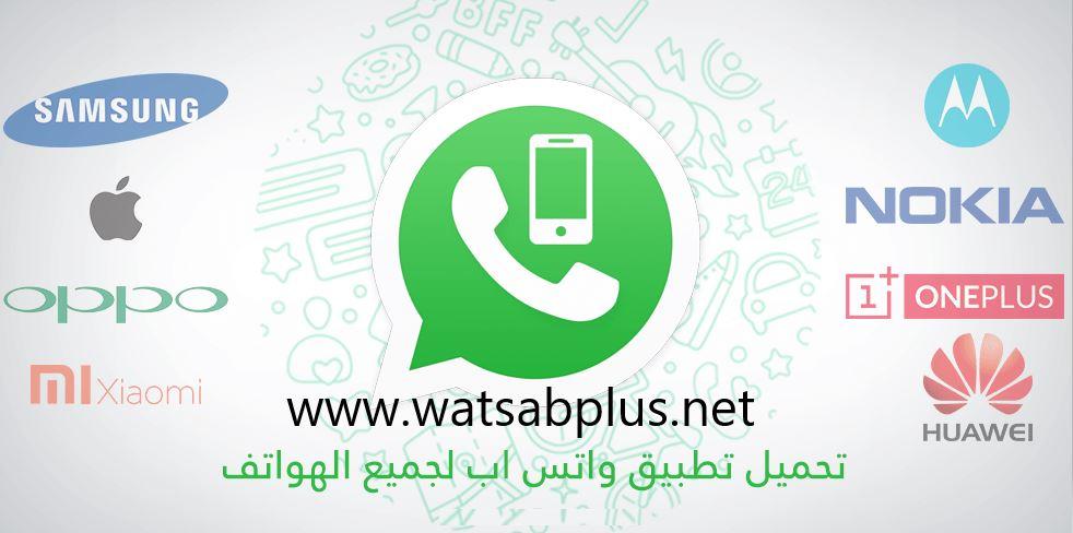 تنزيل واتساب مجاني عربي للايفون و للاندرويد و للكمبيوتر و لنوكيا  Download whatsapp free