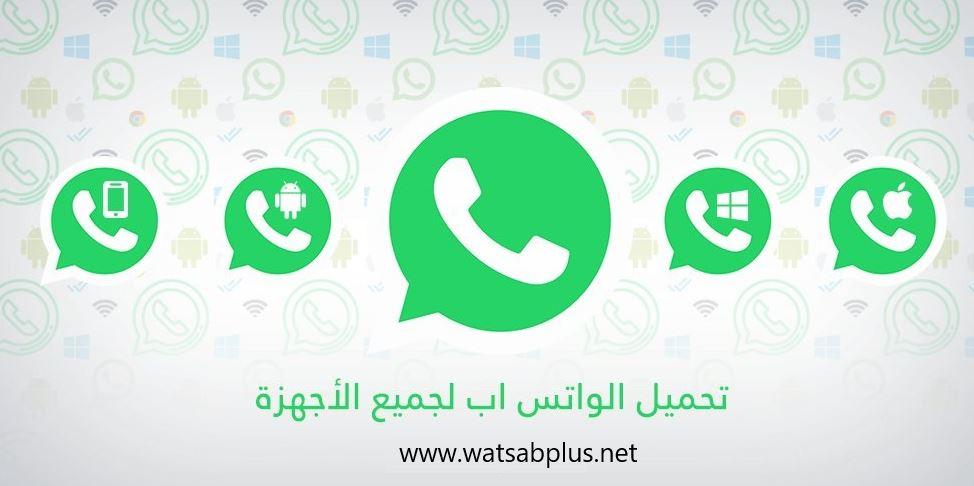 تحميل واتس اب العادي عربي whatsapp download