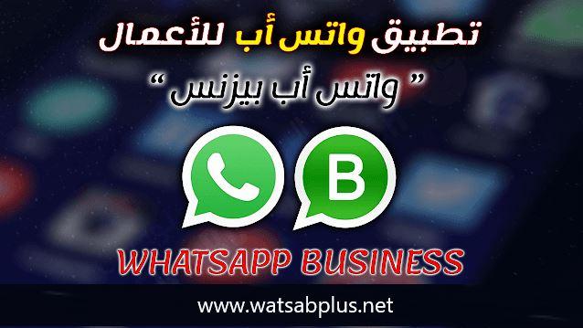 واتساب بزنز الاعمال whatsapp business