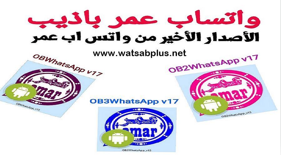 تحميل واتس اب عمر ضد الحظر الوردي و العنابي و الازرق OB2WhatsApp Omar اخر اصدار 2019
