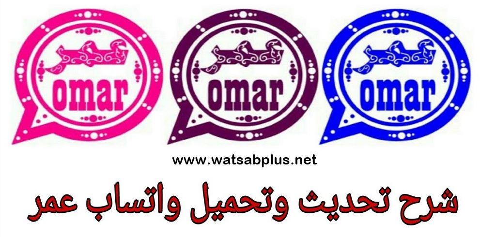 واتساب عمر ضد الحظر تحميل واتس اب عمر باذيب OBWhatsApp Omar اخر اصدار