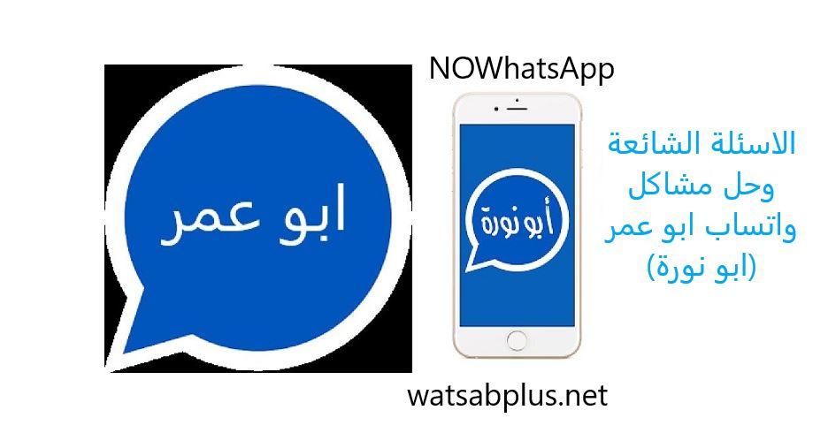 الاسئلة الشائعة واتساب بلس ابو عمر ( ابو نورة )  NOWhatsApp ضد الحظر