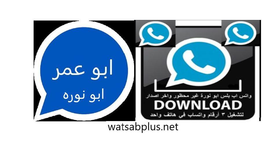 واتساب ابو عمر ضد الحظر ابو نوره nowhatsapp بديل واتس اب بلس الذهبي ابو صدام الرفاعي