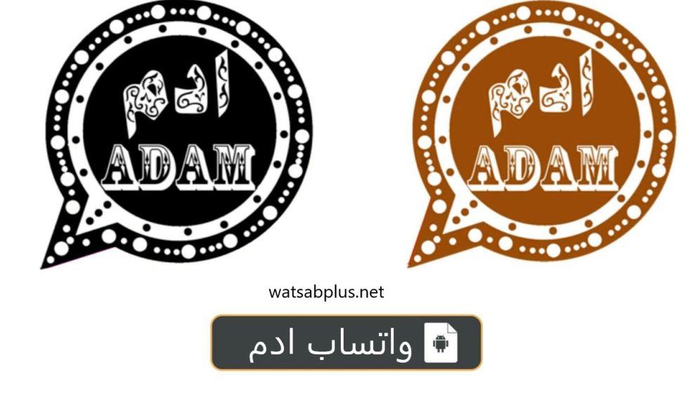 تنزيل واتساب ادم AdamWhatsApp ضد الحظر اخر اصدار بديل واتس اب بلس ابو صدام الرفاعي و الواتس اب الذهبي