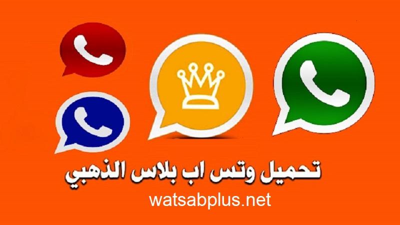 Whatsapp Gold Update Trojaner