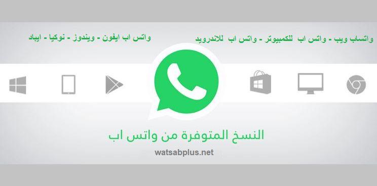 تحميل الواتس اب الجديد عربي اخر تحديث مجانا
