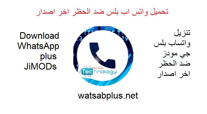 تنزيل واتساب بلس جي مودز ضد الحظر WhatsApp plus JiMODs