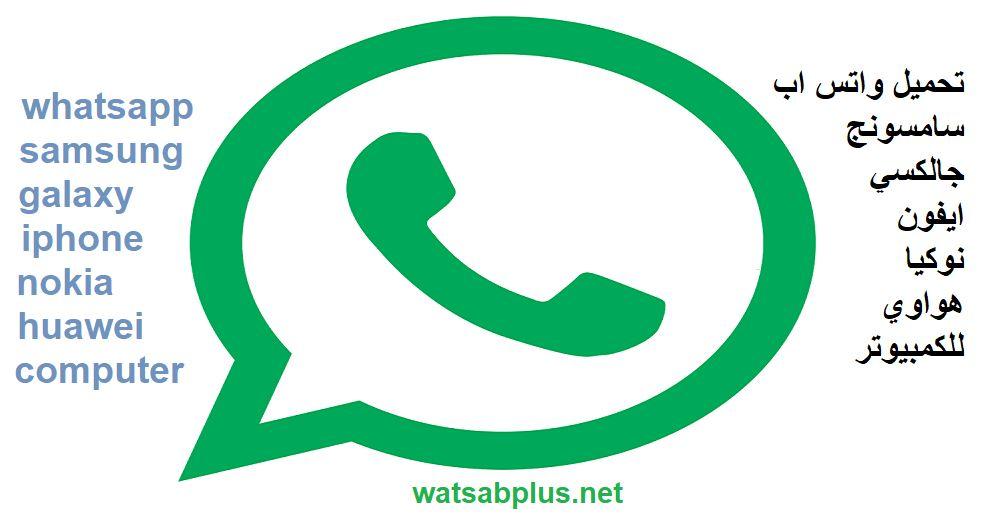 تنزيل واتس اب سامسونج الجديد مجانا للاندرويد و ايفون و نوكيا عربي Whatsapp Samsung Download