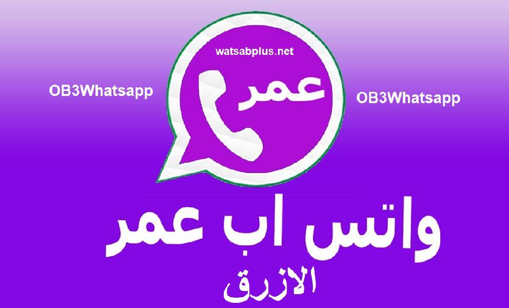 واتس عمر الازرق 2020 تنزيل واتساب عمر باذيب ازرق ضد الحظر OB3Whatsapp Omar