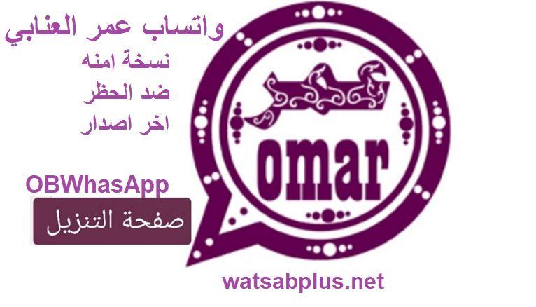 """تحميل واتساب عمر العنابي 2021 OBWhatsApp Omar تنزيل واتس عمر عنابي"""""""