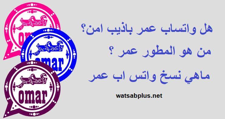 هل واتس اب عمر امن ؟ Is whatsapp omar safe