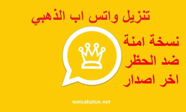 تنزيل واتس اب الذهبي ضد الحظر تحميل واتساب ذهبي اخر اصدار whatsapp gold